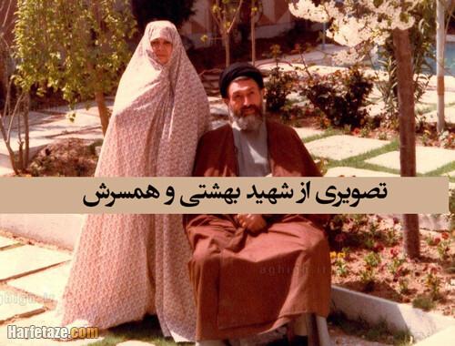 همسر شهید بهشتی کیست