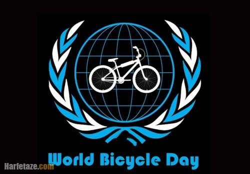 عکس نوشته و عکس پروفایل روز جهانی دوچرخه سواری