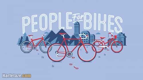 عکس نوشته تبریک روز جهانی دوچرخه سواری