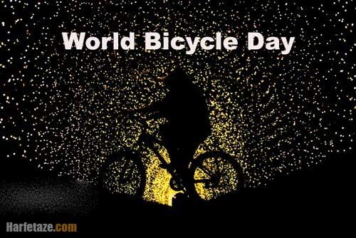 اس ام اس روز جهانی دوچرخه سواری