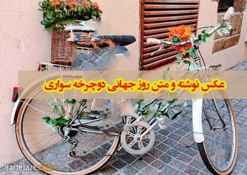 عکس نوشته روز دوچرخه سواری