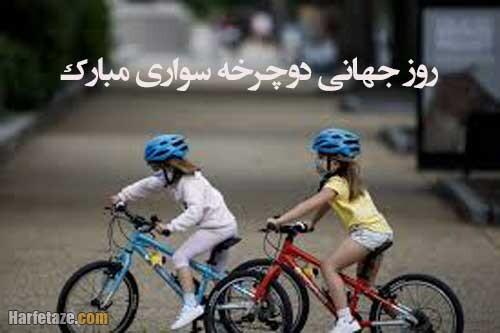 عکس نوشته های روز جهانی دوچرخه سواری برای دخترم و پسرم