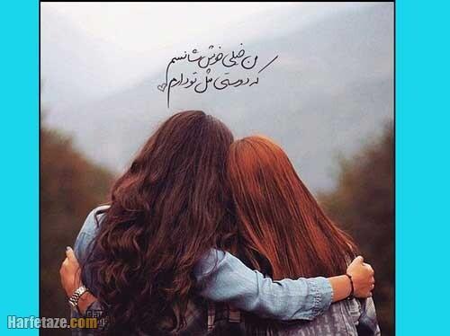 عکس نوشته روز جهانی بهترین دوست