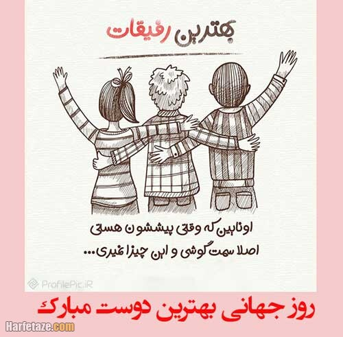 عکس نوشته روز بهترین دوست مبارک 1400