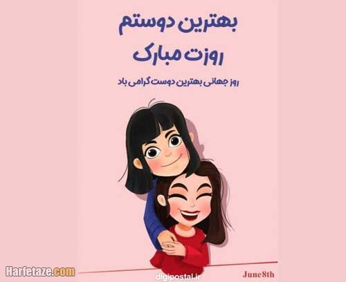 متن ادبی تبریک روز جهانی بهترین دوست 2021 + عکس نوشته روز بهترین دوست مبارک 1400