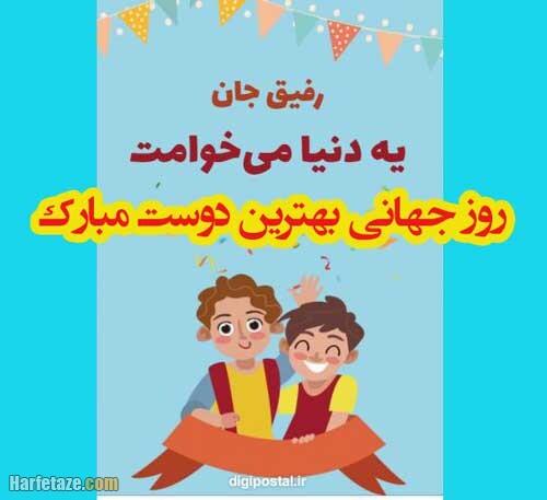 عکس نوشته روز جهانی بهترین دوست مبارک