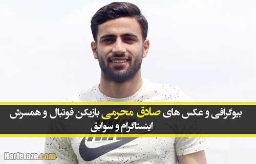 بیوگرافی «صادق محرمی» فوتبالیست و همسرش + زندگی شخصی و ورزشی و عکسهای خانوادگی