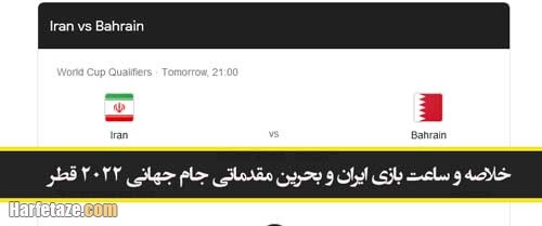 تاریخ و ساعت بازی ایران و بحرین مقدماتی جام جهانی 2022 قطر + خلاصه بازی