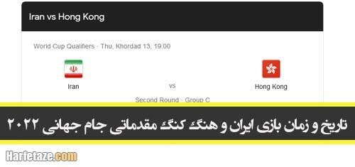 تاریخ و زمان بازی ایران و هنگ کنگ (مقدماتی جام جهانی 2022) قطر مشخص شد