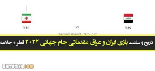 تاریخ و ساعت دقیق بازی ایران و عراق مقدماتی جام جهانی 2022 قطر + خلاصه بازی