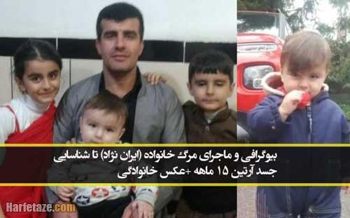 بیوگرافی و ماجرای مرگ خانواده (ایران نژاد) تا شناسایی جسد آرتین 15 ماهه +عکس خانوادگی