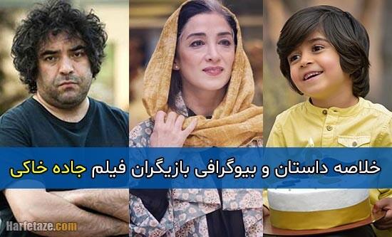 اسامی و بیوگرافی بازیگران فیلم جاده خاکی + داستان کامل و تصاویر و افتخارات