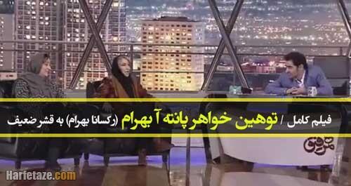 فیلم کامل / توهین خواهر پانته آ بهرام (رکسانا بهرام) به قشر ضعیف در برنامه همرفیق