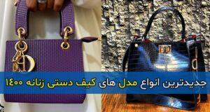 جدید ترین انواع مدل های شیک کیف دستی زنانه ۱۴۰۰