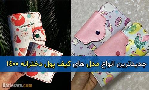 کیف پول دخترانه 1400