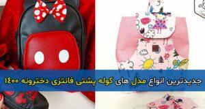 جدید ترین انواع مدل های کوله پشتی فانتزی دخترونه ۱۴۰۰ برای دختربچه ها