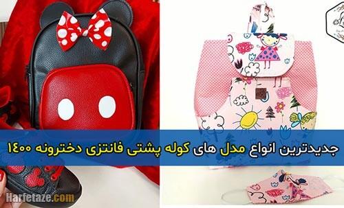 کوله پشتی فانتزی 1400 | انواع مدل های جدید کوله پشتی فانتزی دخترونه 1400 برای دختربچه ها
