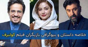 اسامی و بیوگرافی بازیگران فیلم کولبرف + خلاصه داستان و افتخارات