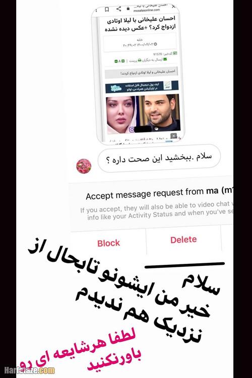 ازدواج لیلا اوتادی و احسان علیخانی