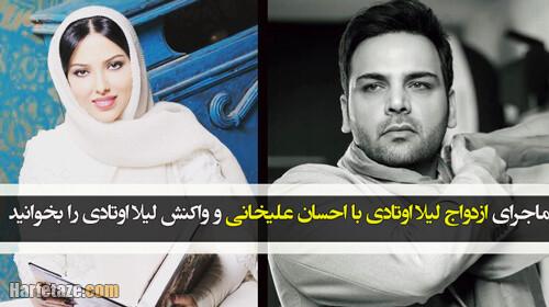 عکس / ماجرای ازدواج لیلا اوتادی با احسان علیخانی و واکنش لیلا اوتادی را بخوانید