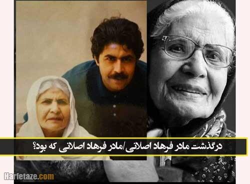 عکس / درگذشت ناگهانی مادر فرهاد اصلانی بازیگر + مادر فرهاد اصلانی که بود؟