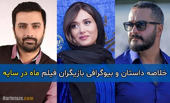 اسامی و بیوگرافی بازیگران فیلم ماه در سایه + خلاصه داستان و نقد