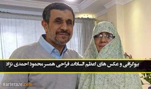 بیوگراف اعظم السادات فراحی همسر محمود احمدی نژاد +زندگی شخصی و شغل