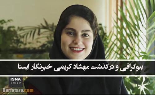 بیوگرافی مهشاد کریمی خبرنگار ایسنا و همسرش + درگذشت و زندگی خصوصی تصاویر