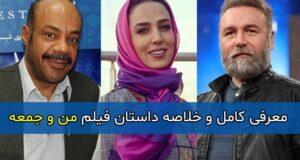 داستان و بازیگران فیلم سینمایی من و جمعه+ بیوگرافی و تصاویر بازیگران فیلم من و جمعه
