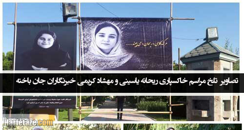 تصاویر / لحظات تلخ خاکسپاری ریحانه یاسینی و مهشاد کریمی خبرنگاران جان باخته