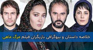 اسامی و بیوگرافی بازیگران فیلم مرگ ماهی + خلاصه داستان