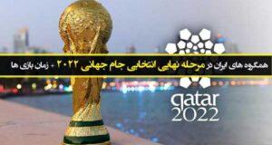 حریفان و همگروه های ایران در مرحله نهایی انتخابی جام جهانی ۲۰۲۲ + زمان بازی ها