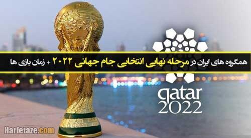 حریفان و همگروه های ایران در مرحله نهایی انتخابی جام جهانی 2022 + زمان بازی ها