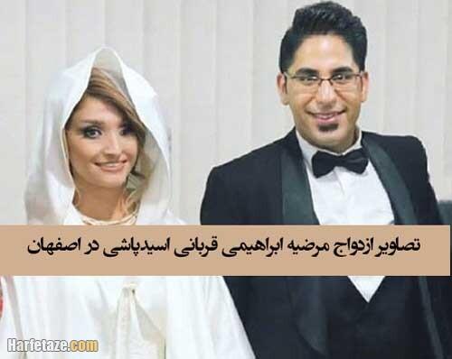 عکس های مراسم ازدواج و عروسی جدید مرضیه ابراهیمی