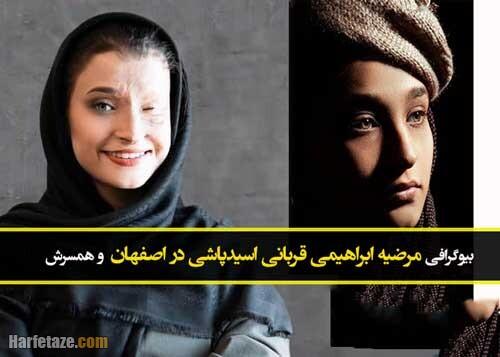 بیوگرافی «مرضیه ابراهیمی» و همسرش مهرداد با تصاویر قبل از اسیدپاشی + شغل و منبع درآمد
