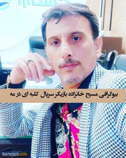 بیوگرافی و عکس های جدید مسیح خانزاده بازیگر نقش حبیب در سریال کلبه ای در مه