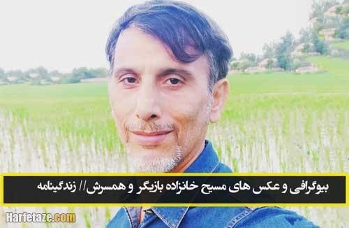 بیوگرافی مسیح خانزاده بازیگر و همسرش + فیلم شناسی و عکس های جدید اینستاگرامی