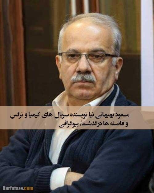 علت فوت و درگذشت مسعود بهبهانی نیا نویسنده سریال های ایرانی + بیوگرافی و عکس
