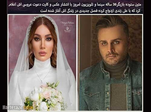 عکسهای عروسی متین ستوده بازیگر