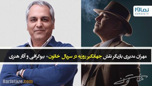 مهران مدیری بازیگر نقش جهانگیر روزبه در سریال خاتون+ بیوگرافی و آثار هنری