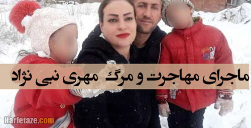 مهری نبی نژاد پناهجوی ایرانی کیست؟+ ماجرای مهاجرت و مرگ مهری نبی نژاد