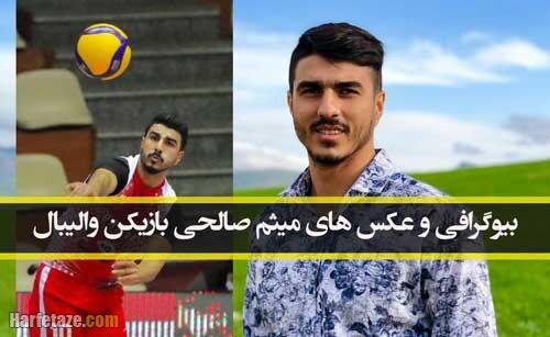 بیوگرافی میثم صالحی والیبالیست ایرانی و همسرش + زندگی شخصی و ورزشی با عکس های جدید