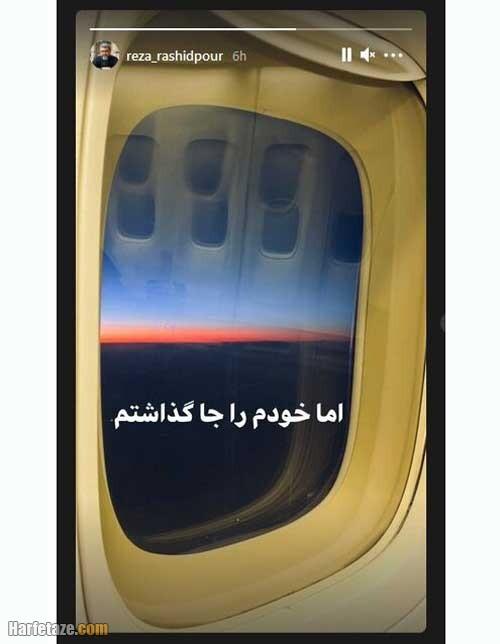 علت مهاجرت ناگهانی (رضا رشیدپور) از ایران