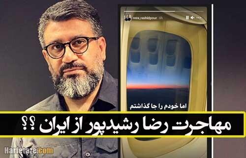 مهاجرت ناگهانی (رضا رشیدپور) از ایران صحت دارد؟ ماجرای مهاجرت رضا رشیدپور