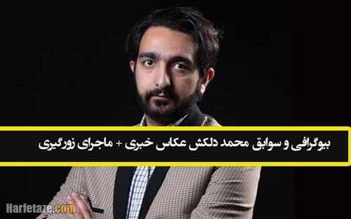بیوگرافی و سوابق محمد دلکش عکاس خبری + ماجرای زورگیری و پیج اینستاگرام