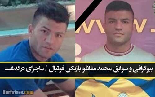 بیوگرافی و سوابق محمد مغانلو بازیکن فوتبال با ماجرای فوت + تصاویر و زندگی شخصی