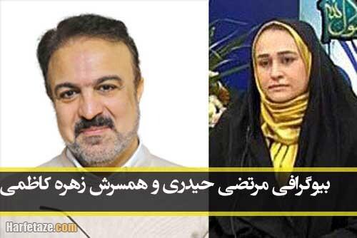 بیوگرافی مرتضی حیدری مجری و فیزیوتراپ و همسرش زهره کاظمی + خانواده و جنجالها
