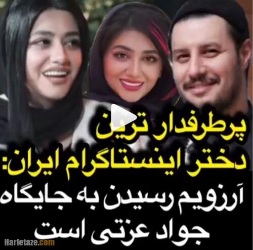 فیلم کامل / اولین مصاحبه با سرنا امینی محبوبترین چهره اینستاگرامی در ایران