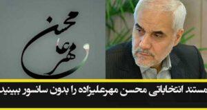 فیلم کامل / سکانس های جنجالی حذف شده مستند انتخاباتی محسن مهرعلیزاده را ببینید