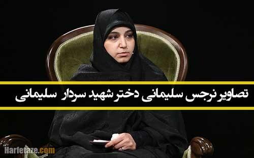 بیوگرافی نرجس سلیمانی دختر سردار سلیمانی و همسرش + اینستاگرام و شغل